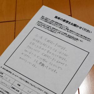 ぎっくり腰なら東大阪市の藤井カイロプラクティック
