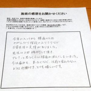 腰痛なら東大阪市の藤井カイロプラクティック
