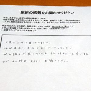首の痛みなら東大阪市の藤井カイロプラクティック