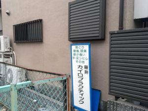 藤井カイロプラクティック