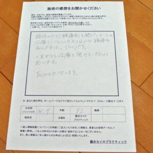 頭痛なら東大阪市の藤井カイロプラクティック