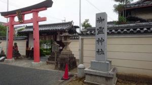 ならまちにある御霊神社の石碑
