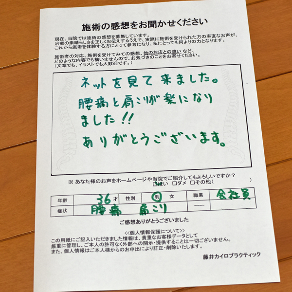 ネットを見て来ました。腰痛と肩こりが楽になりました!!ありがとうございます。東大阪市の上部頸椎カイロプラクティック