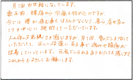 腰痛 藤井カイロプラクティック